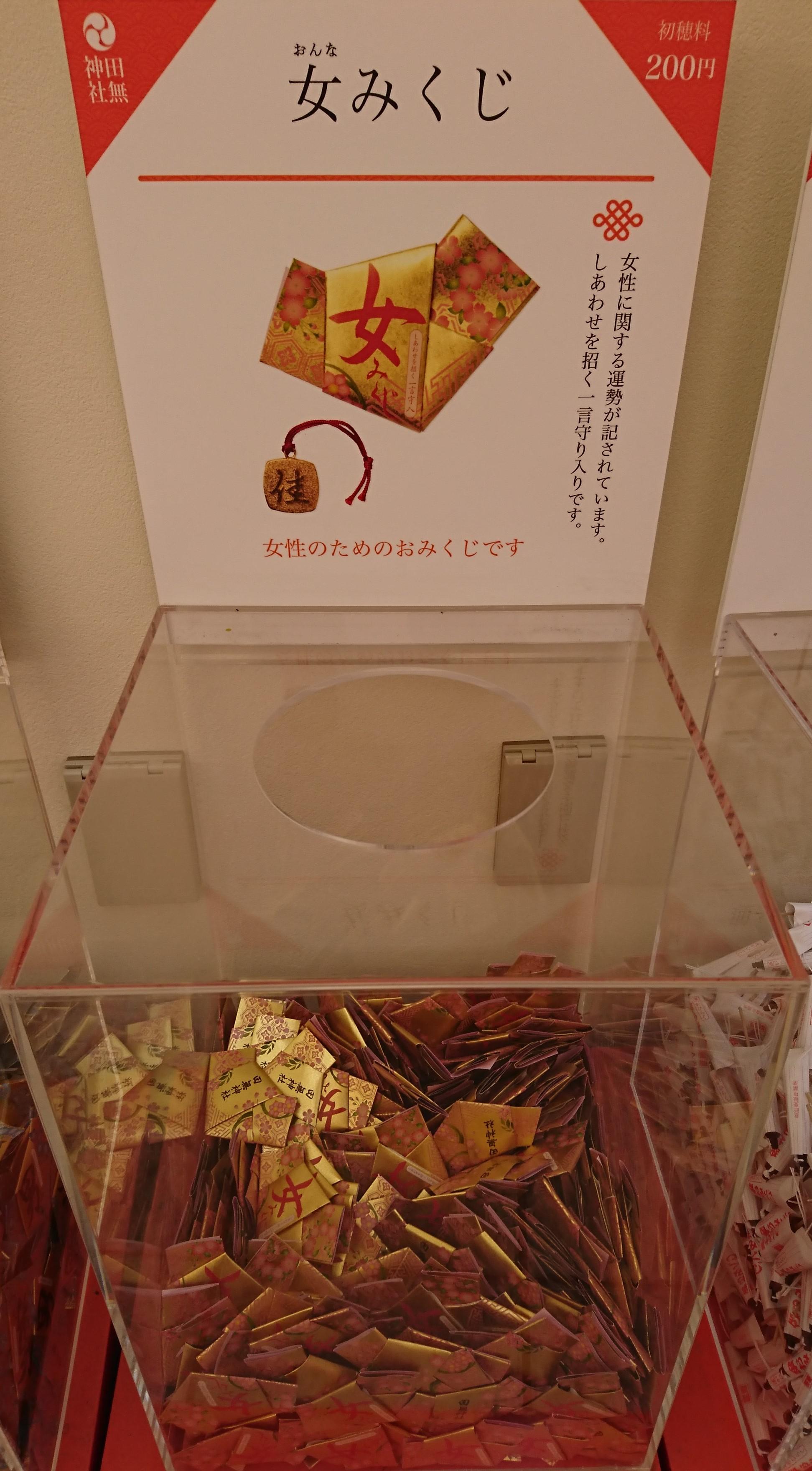 田無神社の女みくじ