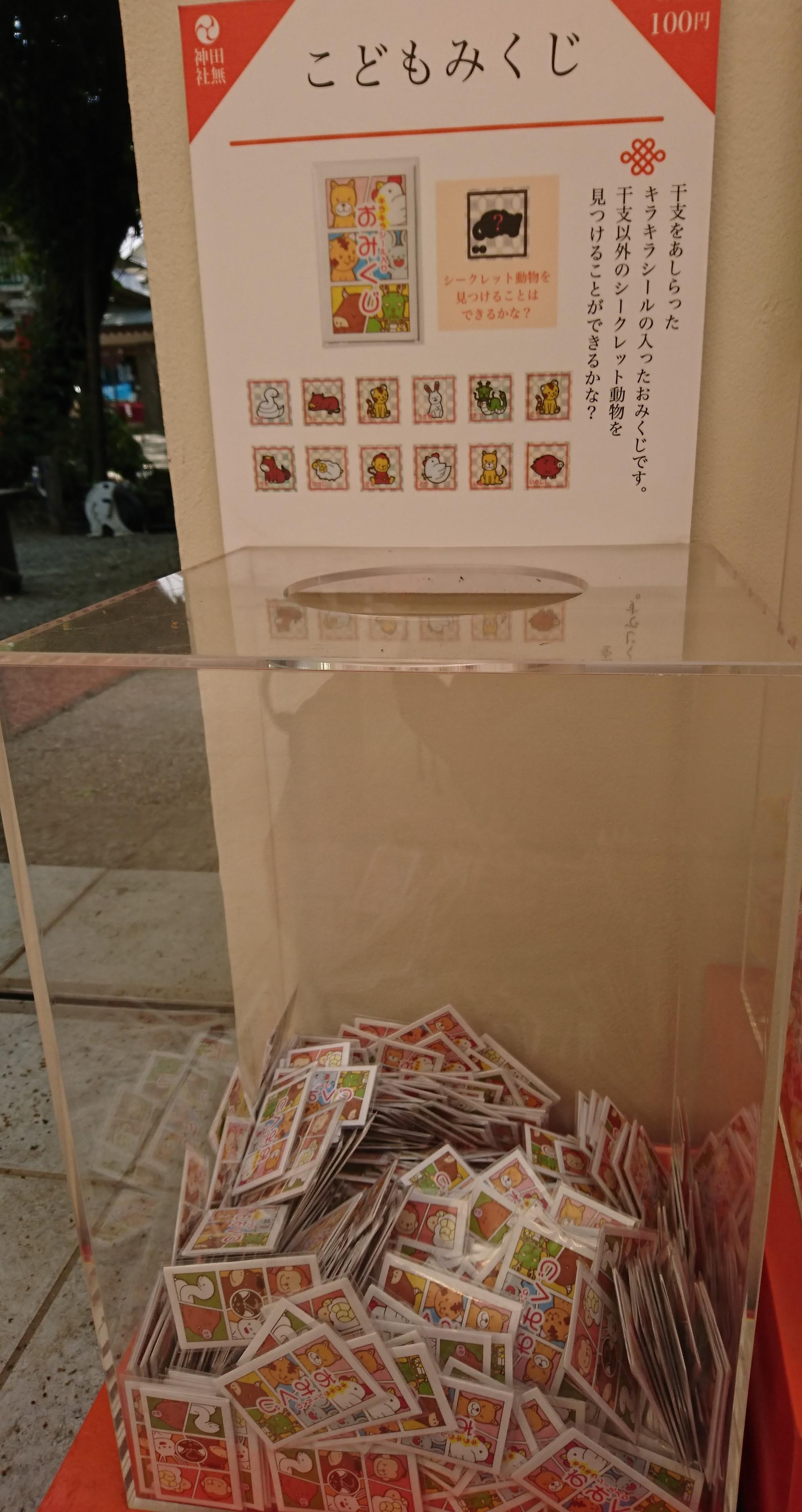 田無神社のこどもみくじ