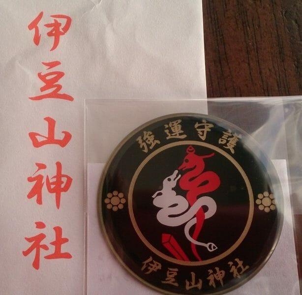 熱海の伊豆山神社の強運のお守りステッカー