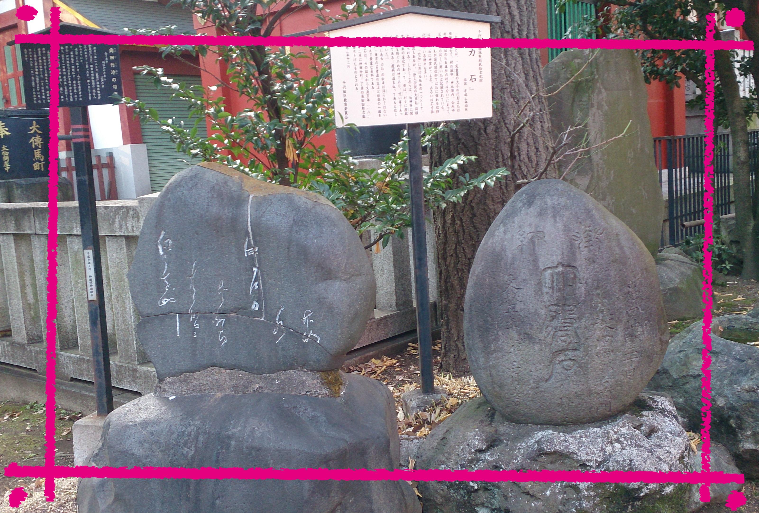 神田明神のパワースポット力石