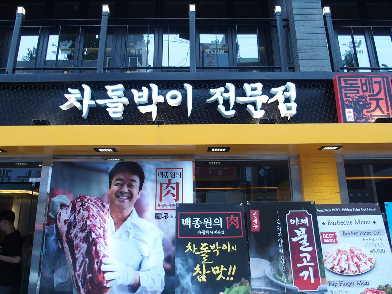 チャルドバギ専門店のトルベギチッで焼肉を食べる