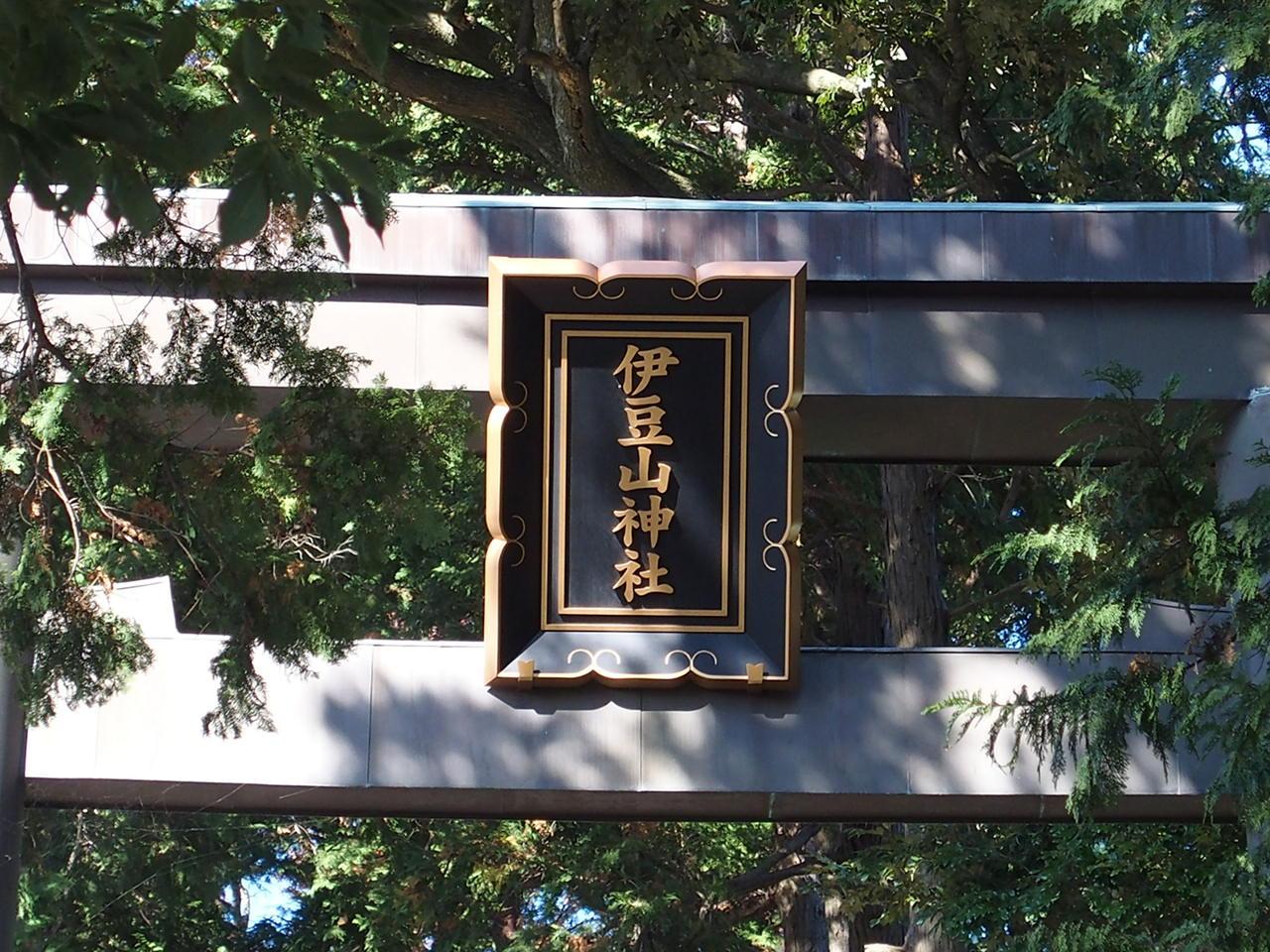 熱海のパワースポット伊豆山神社