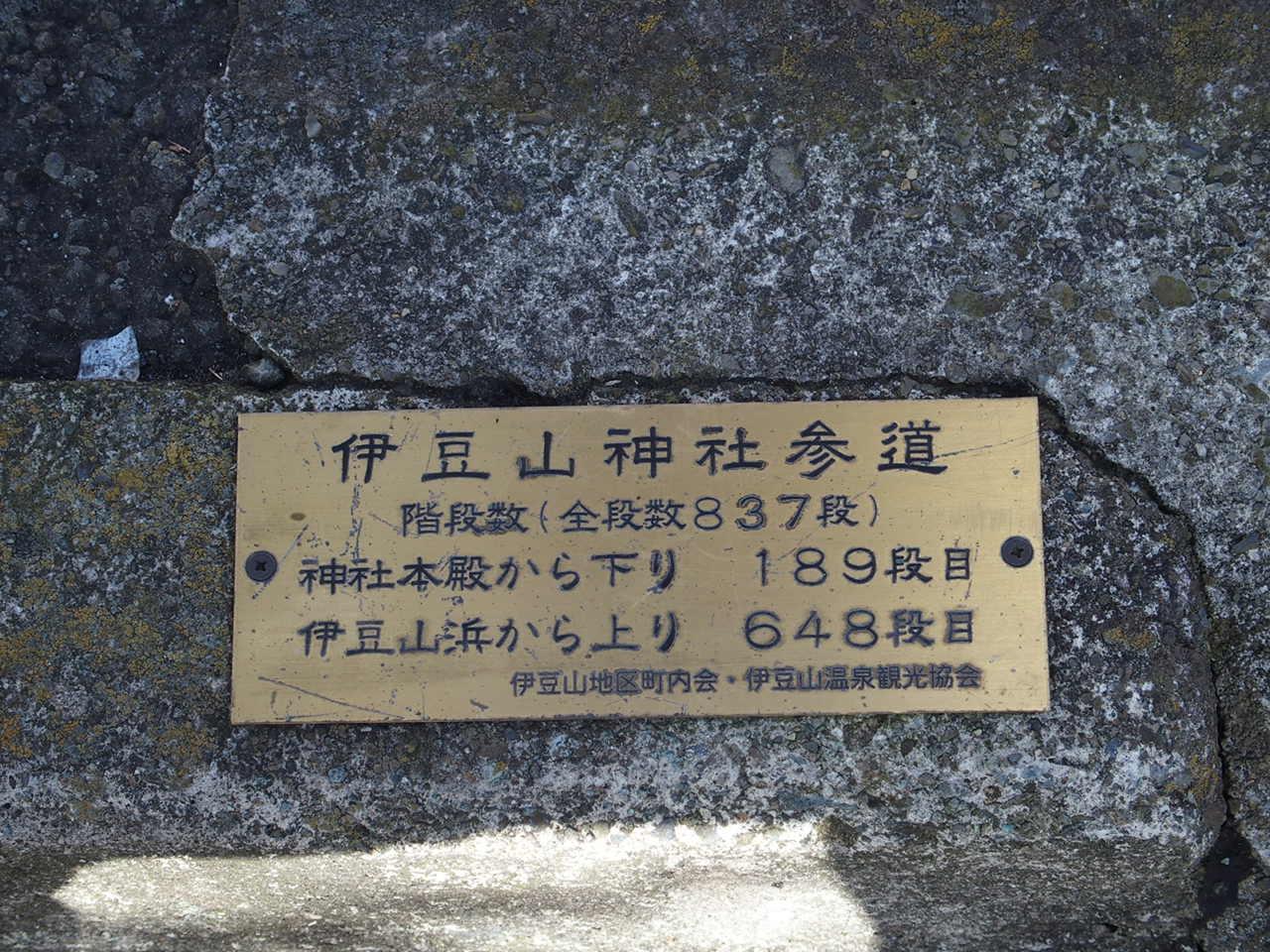 伊豆山神社参道にあるプレート