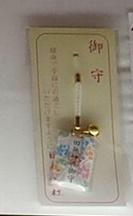 田無神社の健康幸福御守