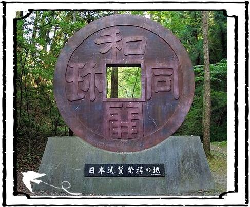 宝くじが当たる事で有名な秩父の聖神社の和同開放の碑