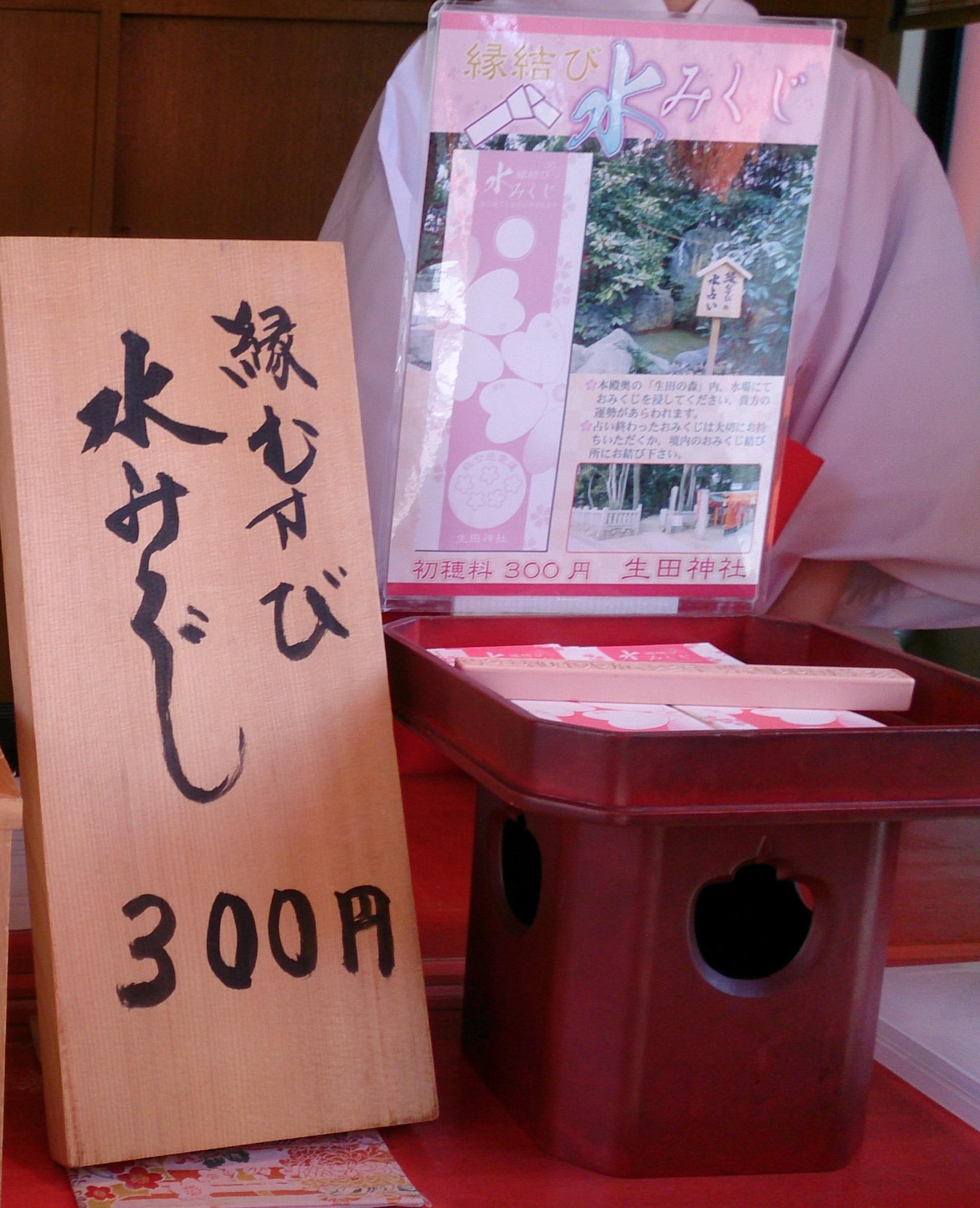 生田神社の水みくじ