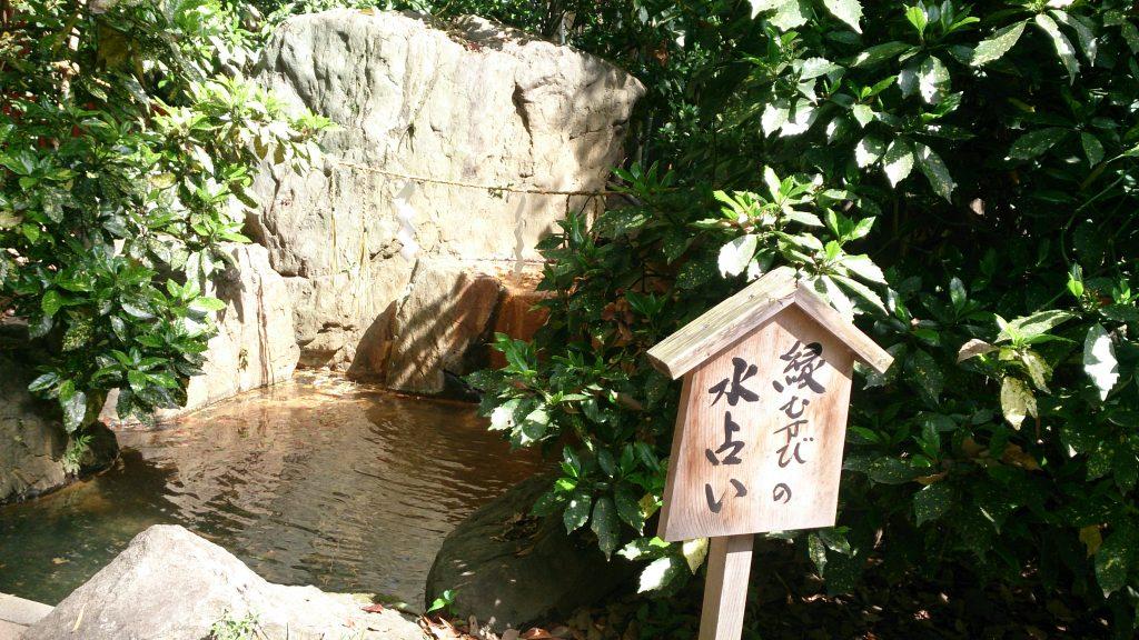 生田神社の生田の杜にある縁結びの水占い