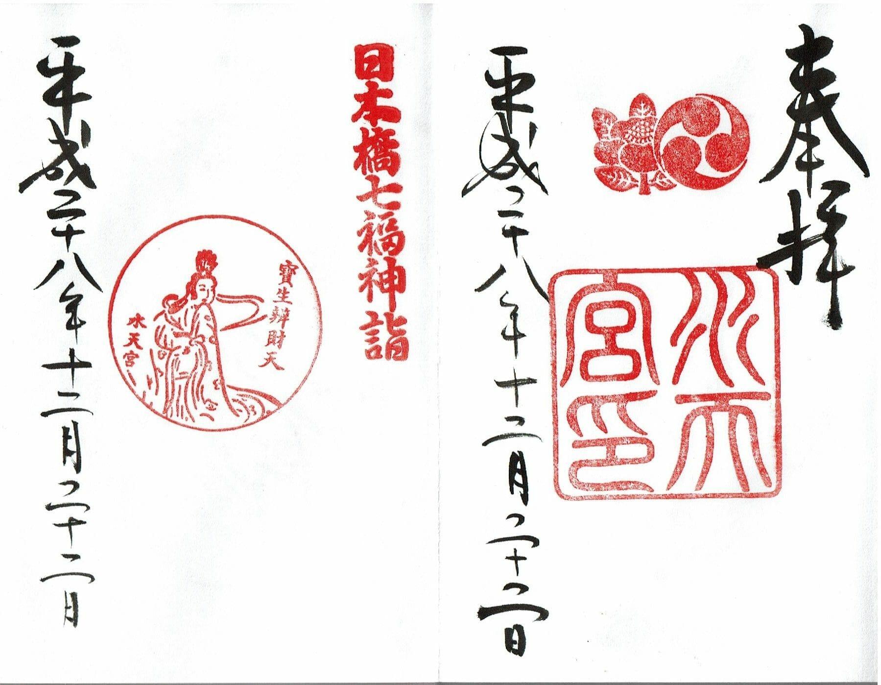 日本橋水天宮の御朱印は水天宮と宝生弁財天の2種類です
