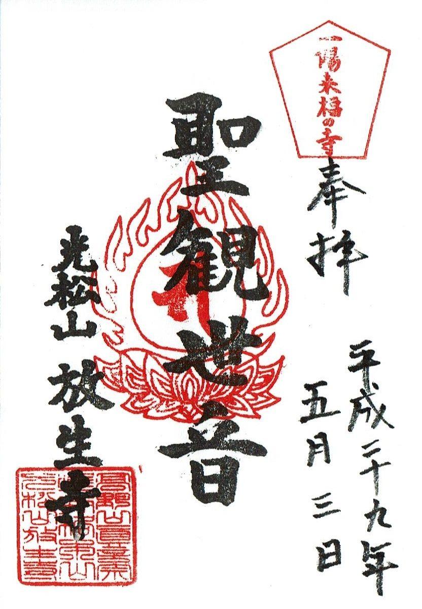 縁切りのパワースポット早稲田の放生寺の御朱印