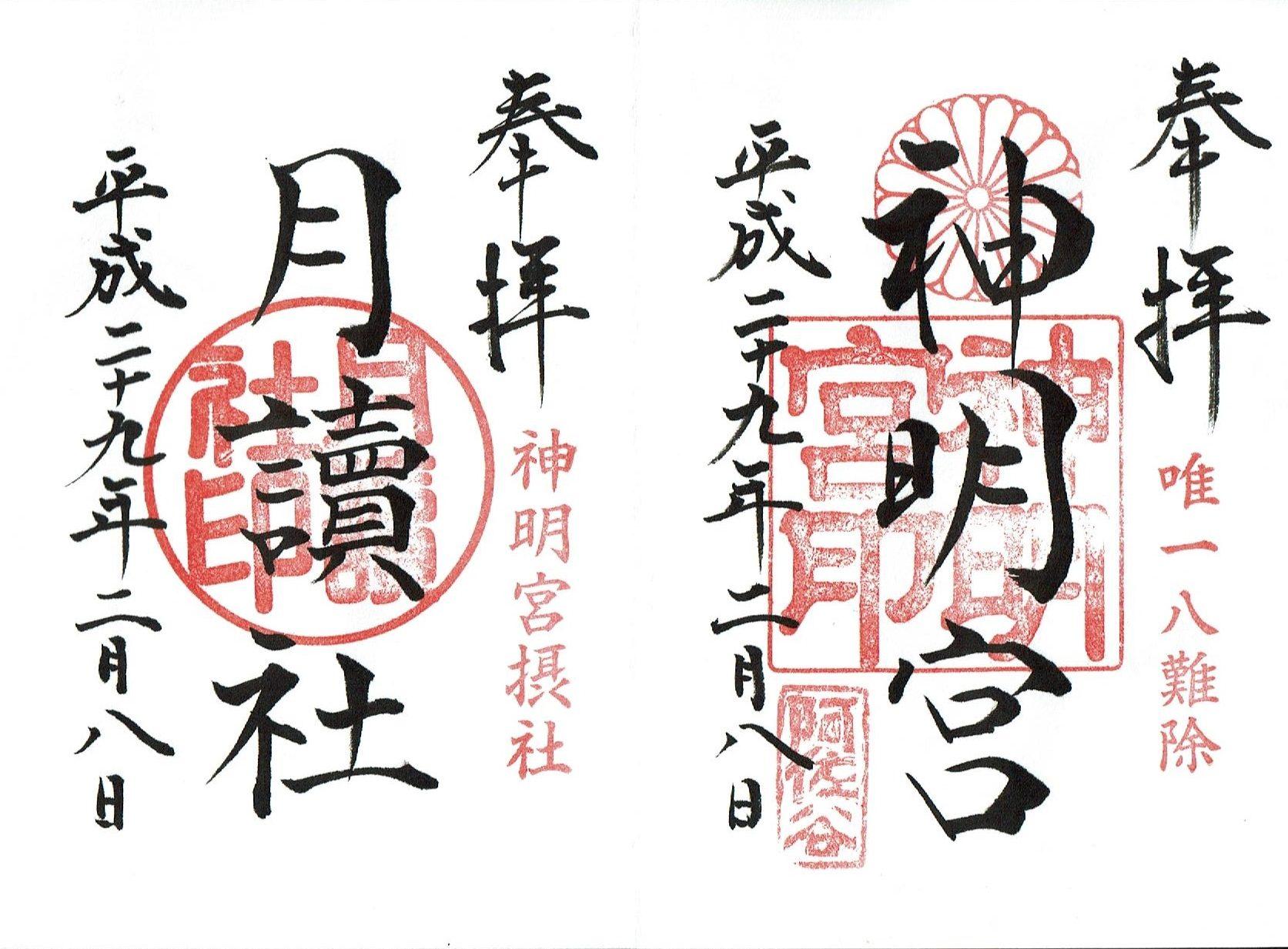 阿佐ヶ谷神明宮の御朱印は神明宮のものと月讀社のものがあります