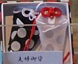 金沢の縁結びのパワースポット石浦神社の夫婦お守り