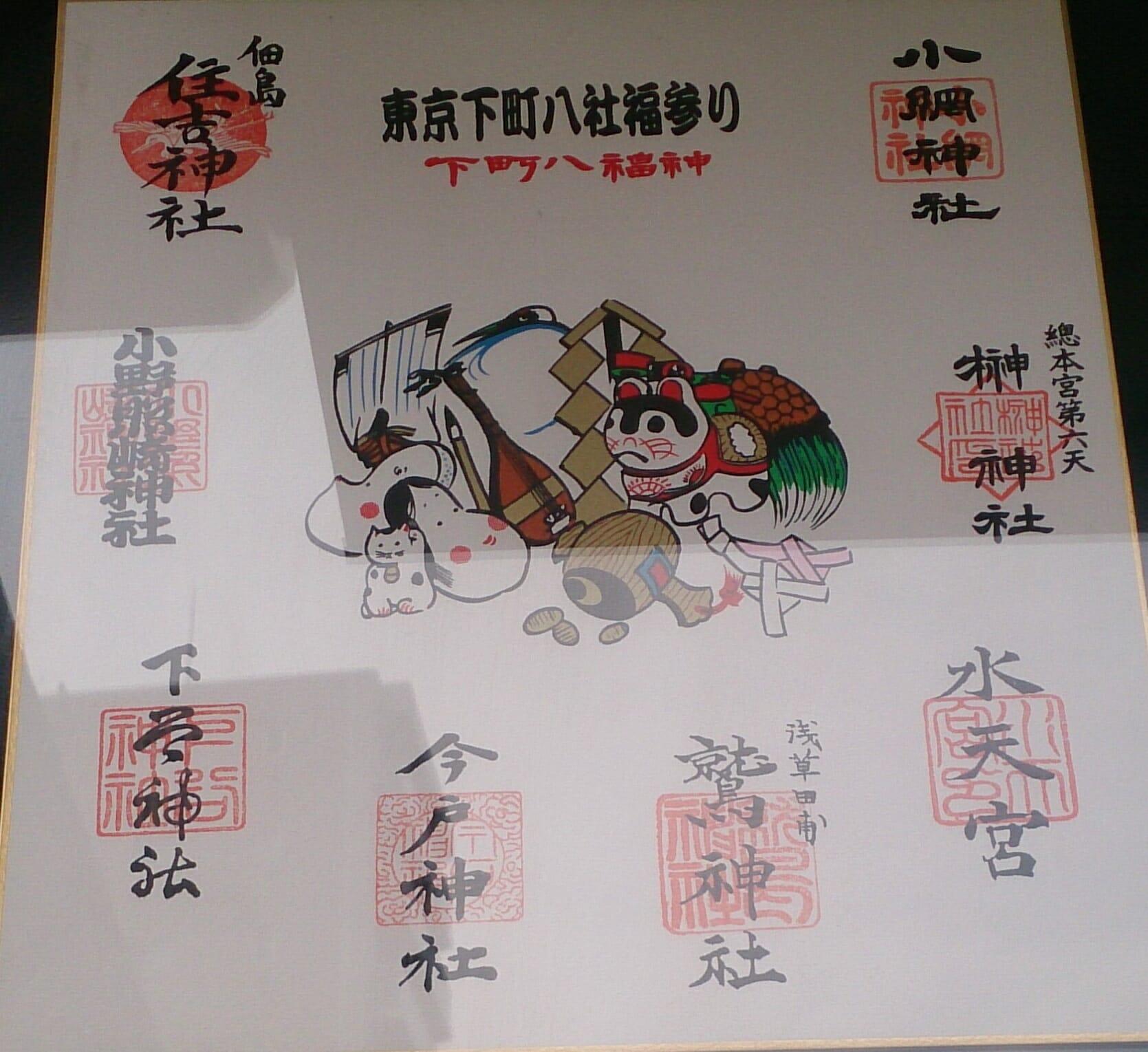 東京下町八社福参りの色紙と各社の御朱印