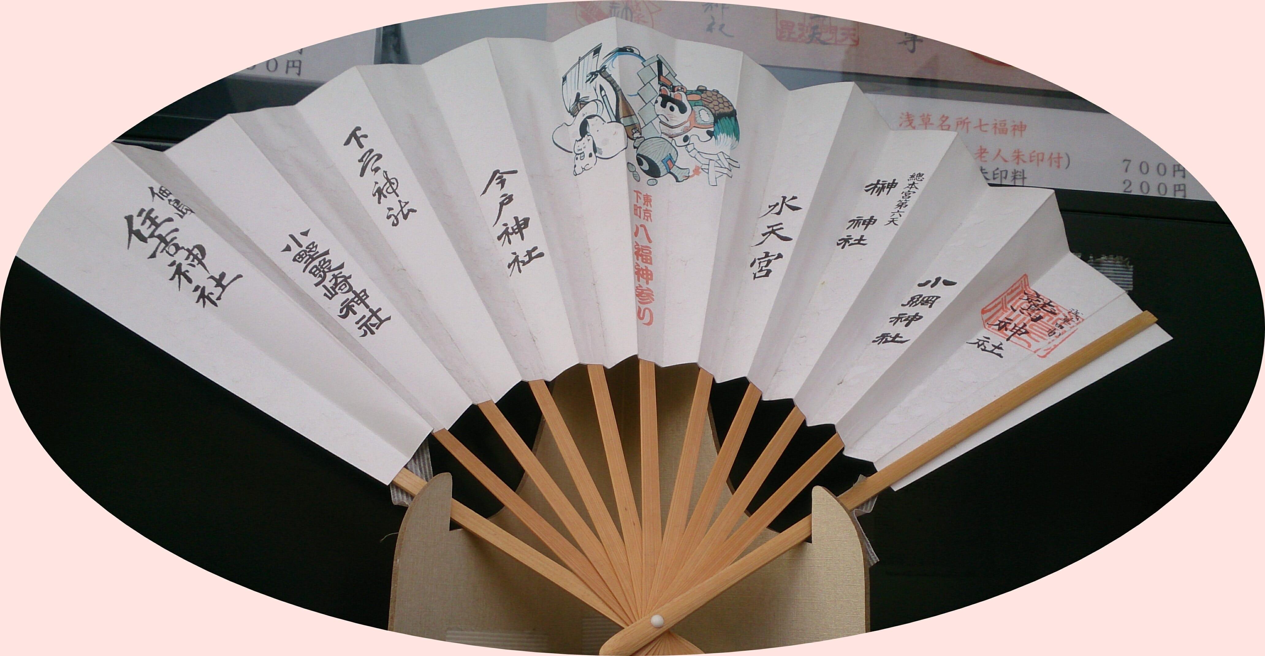 東京下町八福参りの扇子