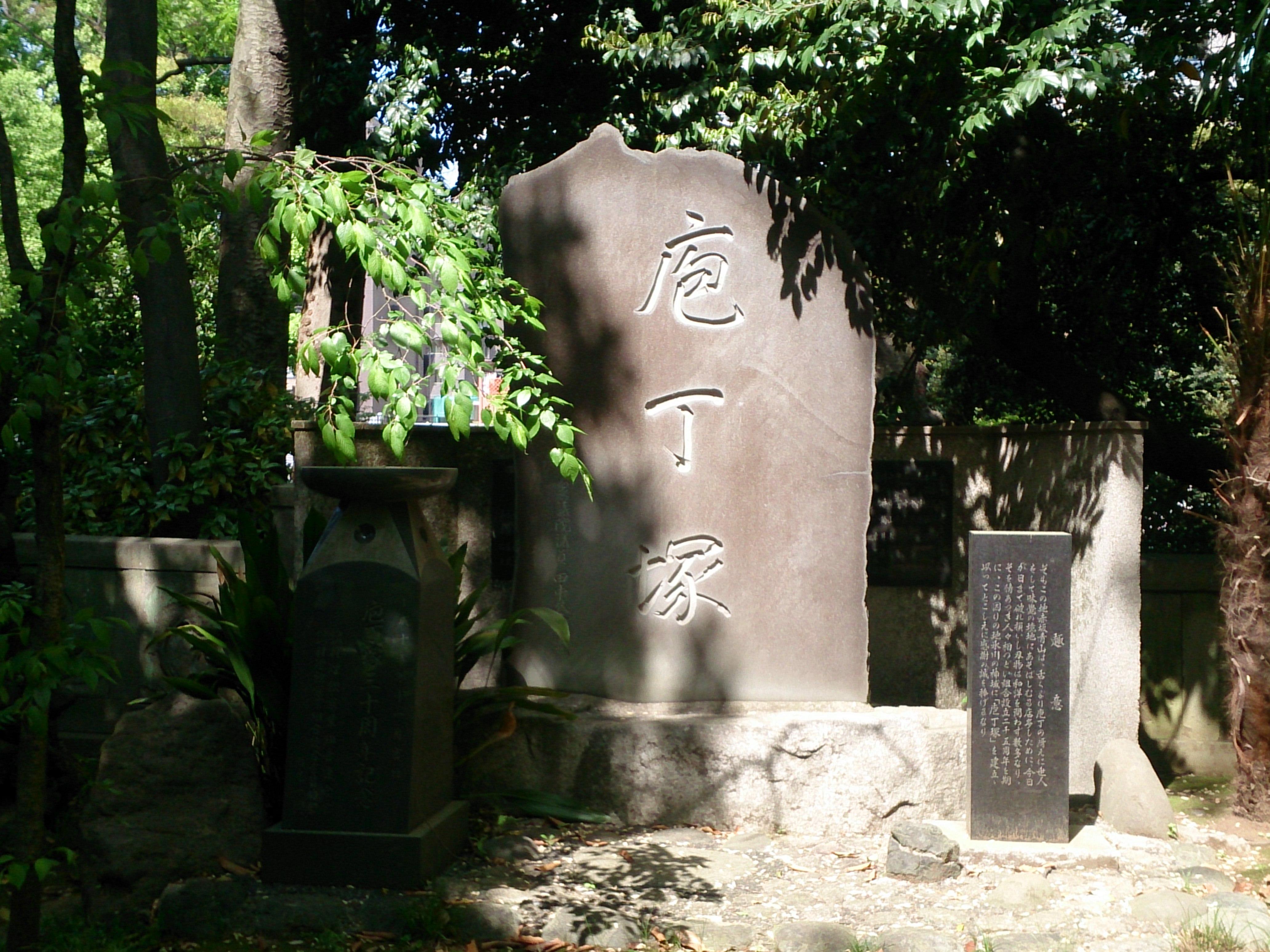 赤坂氷川神社の包丁塚