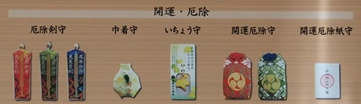 赤坂氷川神社の開運厄除けのお守り