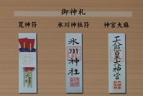 赤坂氷川神社の御神札