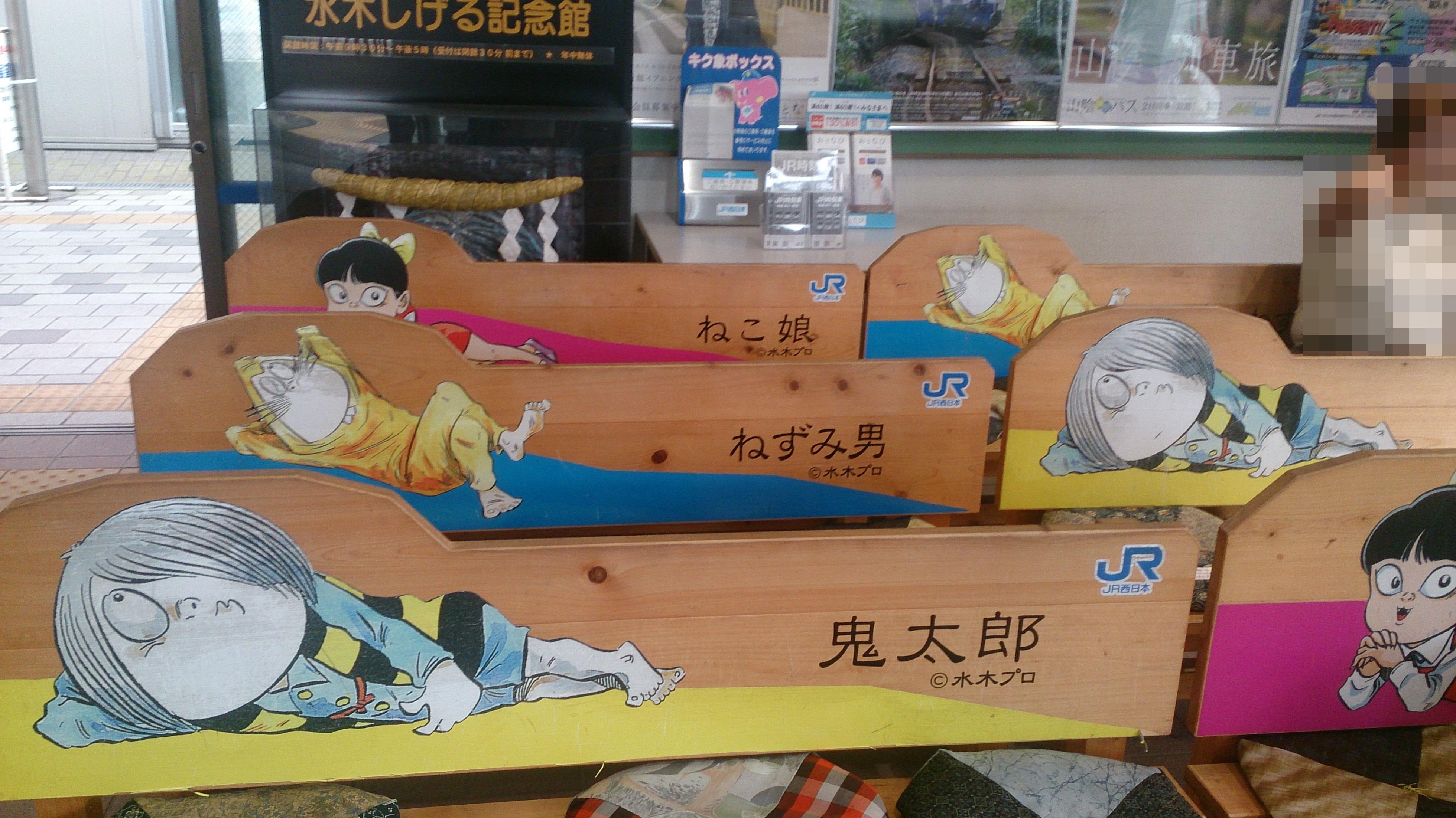 境港駅のベンチには鬼太郎ファミリーが書かれています