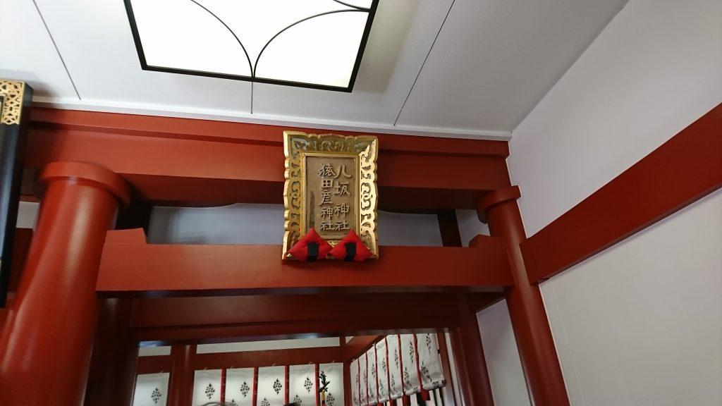 日枝神社の末社である八坂神社