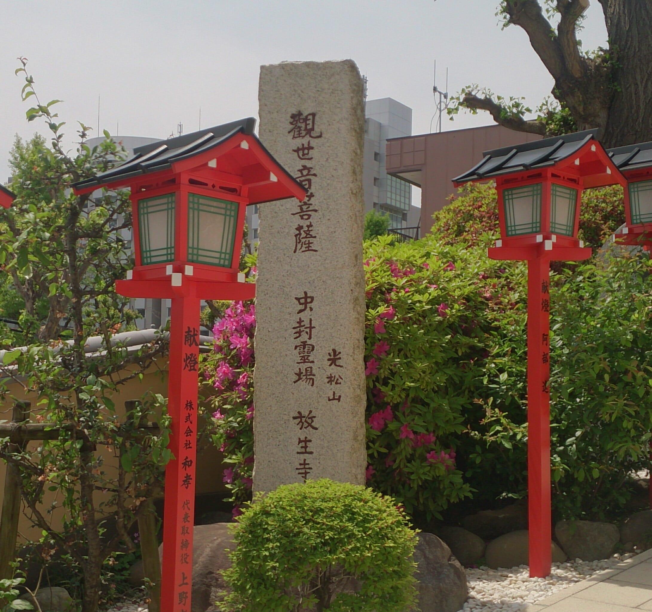 縁切りのパワースポット早稲田の放生寺