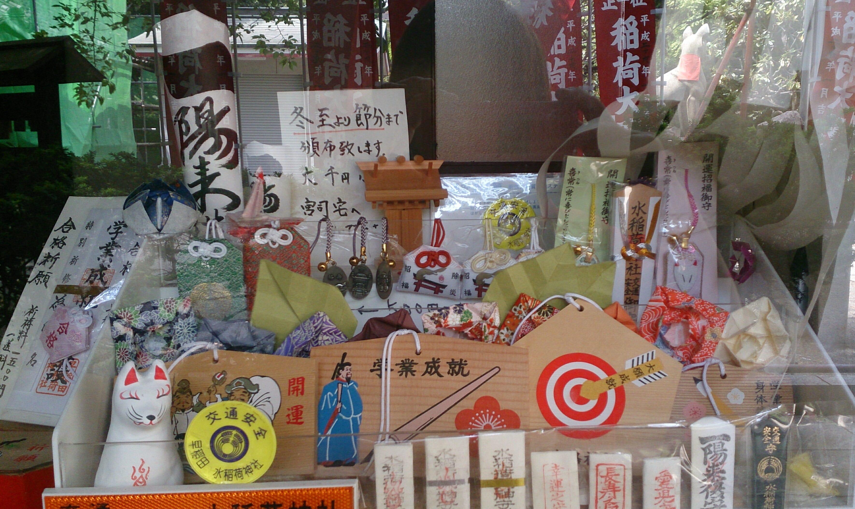 早稲田のパワースポット水稲荷神社のお守り