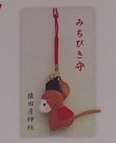 日枝神社のみちびき守り