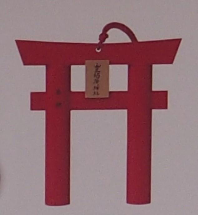 日枝神社の末社である山王稲荷神社の祈願鳥居