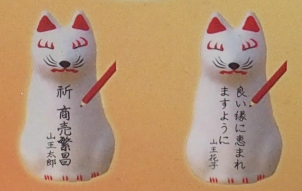 日枝神社の末社である山王稲荷神社のご眷属