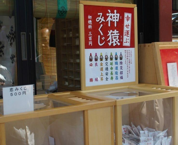 赤坂山王日枝神社の神猿みくじに恋みくじ