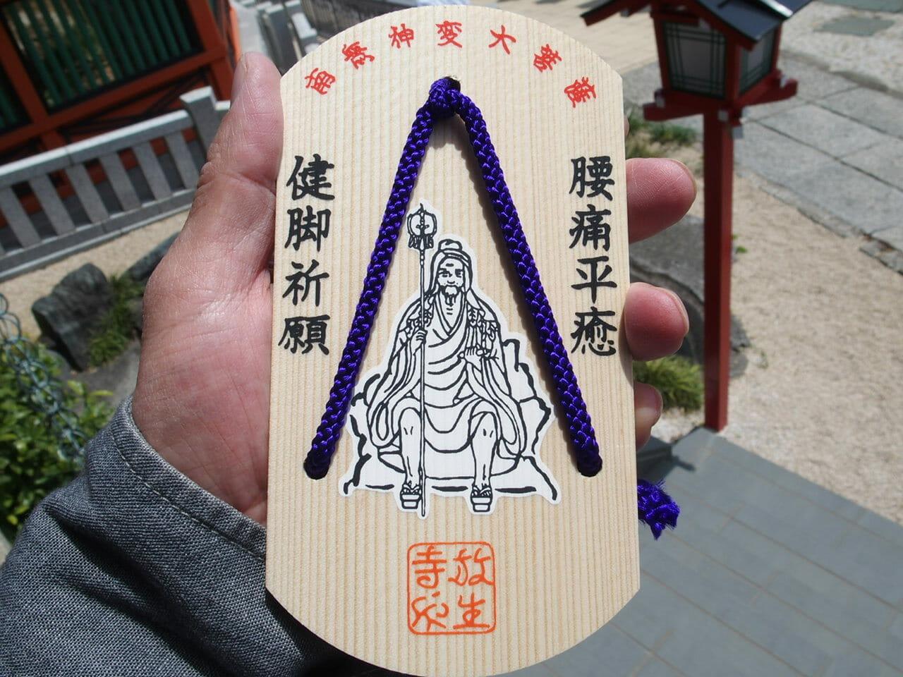 早稲田の放生寺の腰痛平癒の絵馬