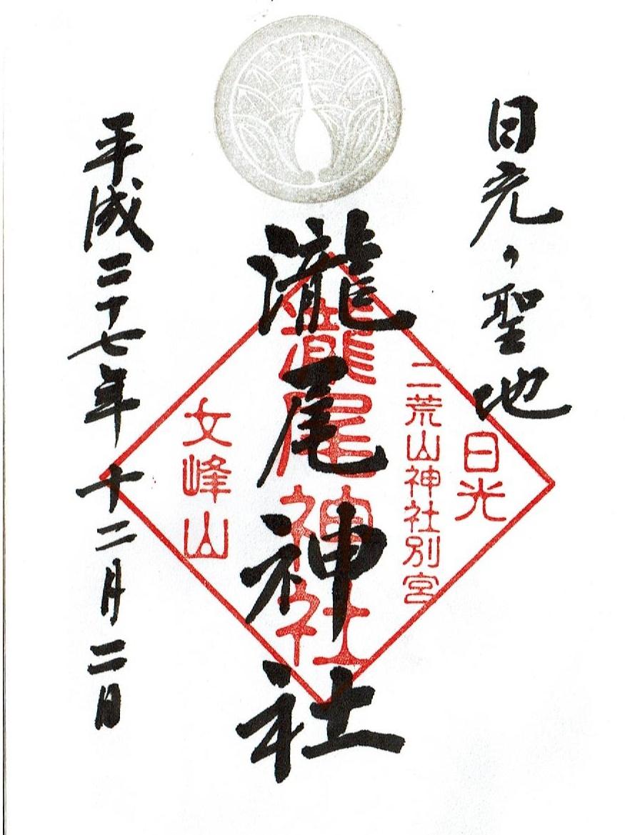 滝尾神社の御朱印