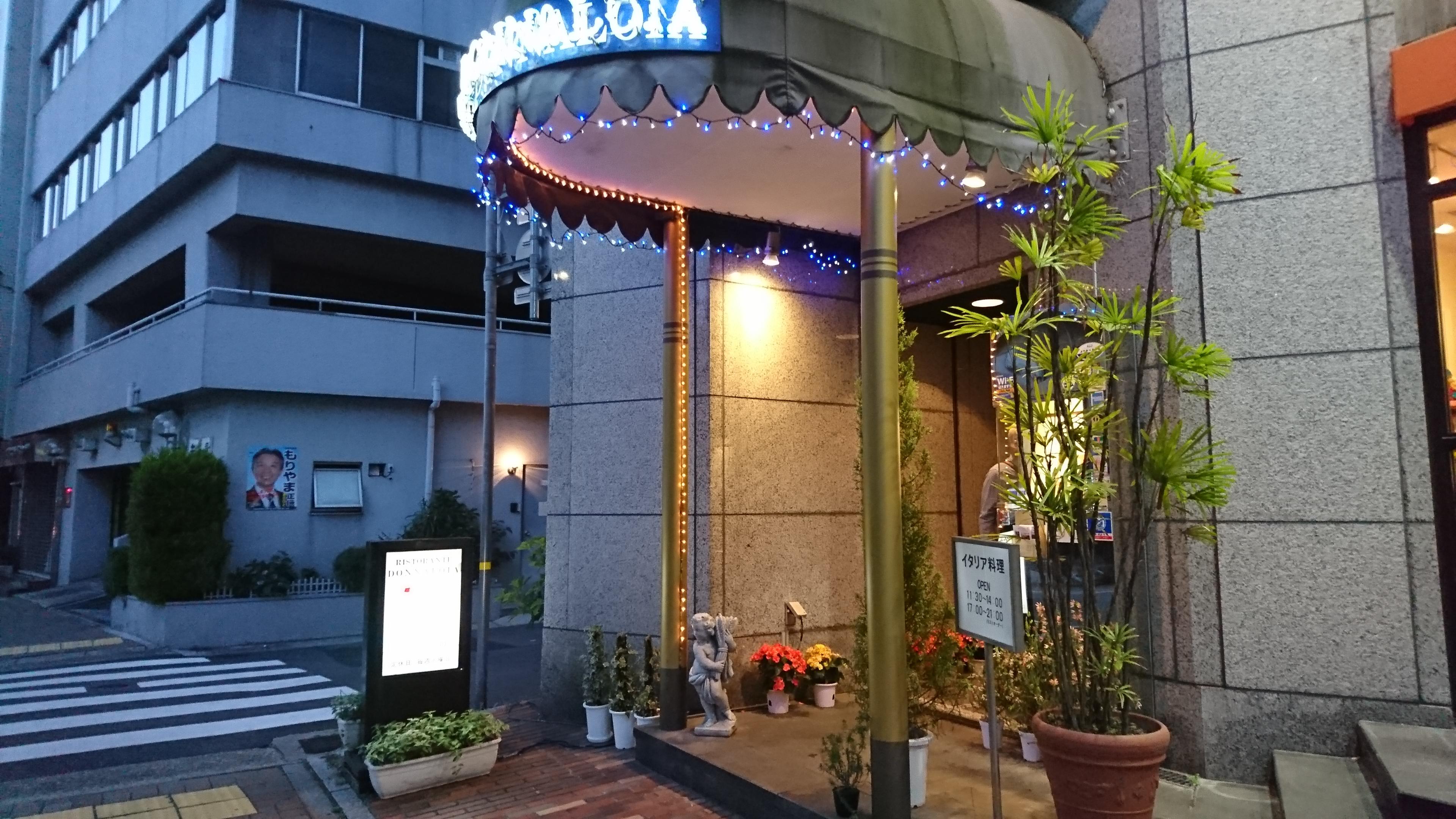 神戸の老舗イタリアンドンナロイヤ