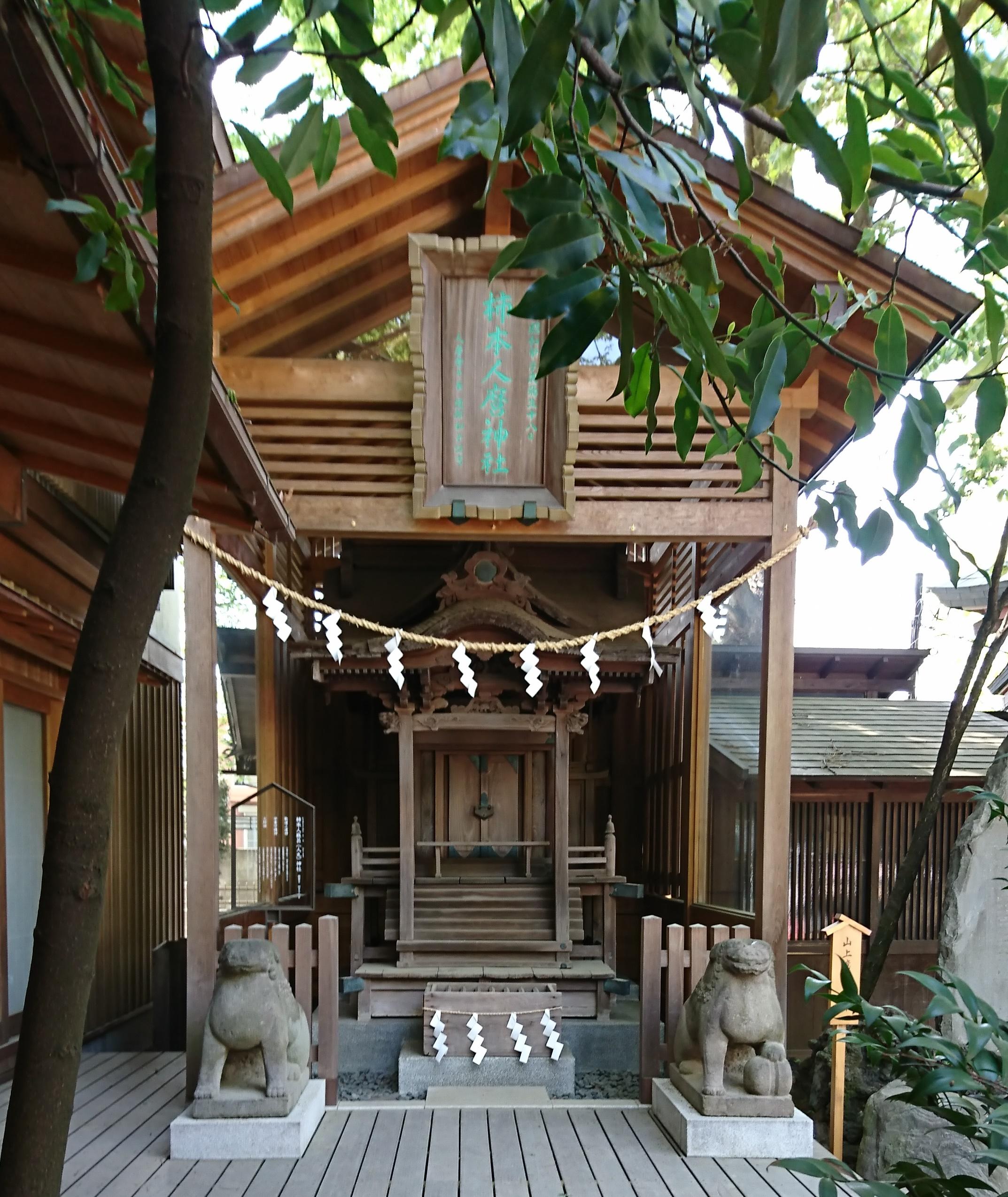川越氷川神社の境内にある柿本人麻神社