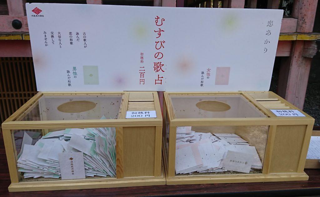 川越氷川神社のむすびの歌占