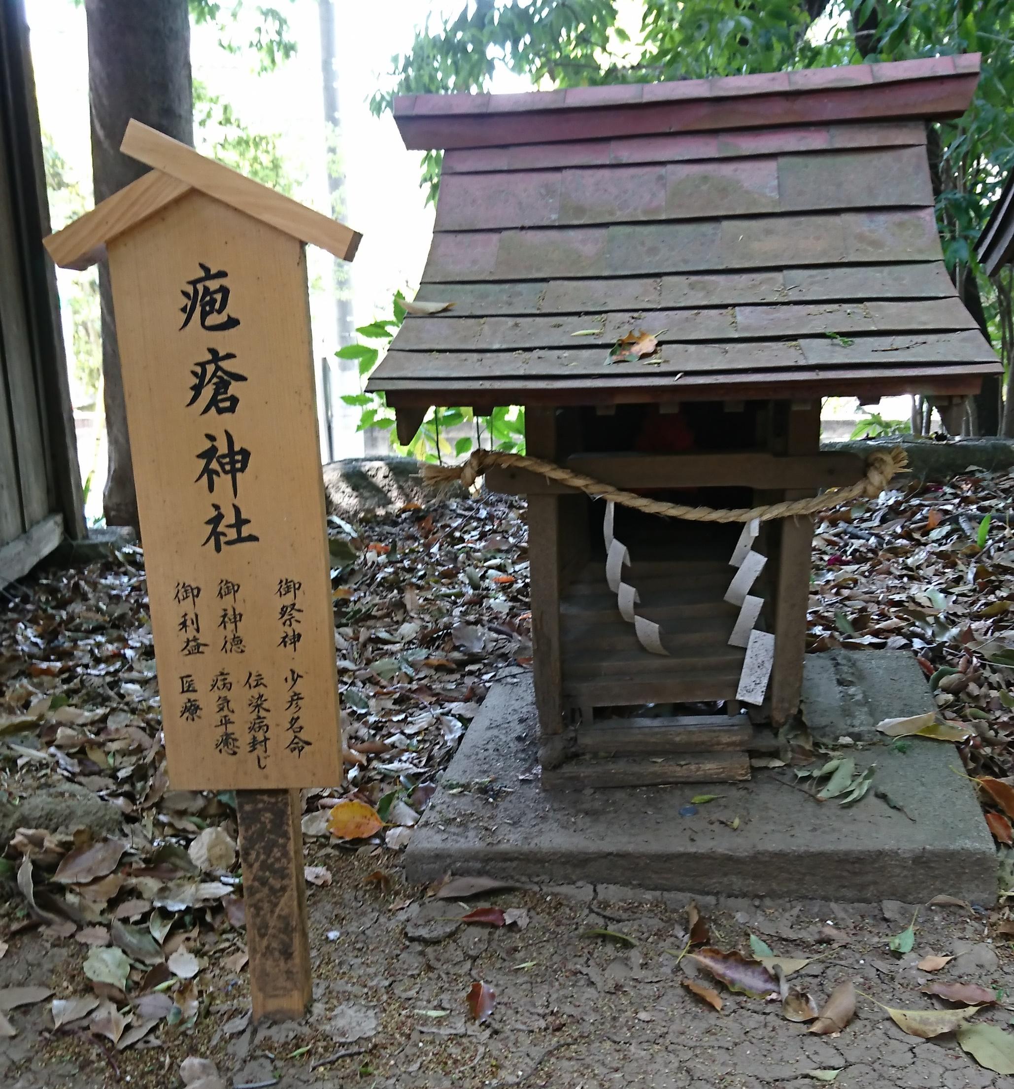 川越氷川神社の境内にある疱瘡神社