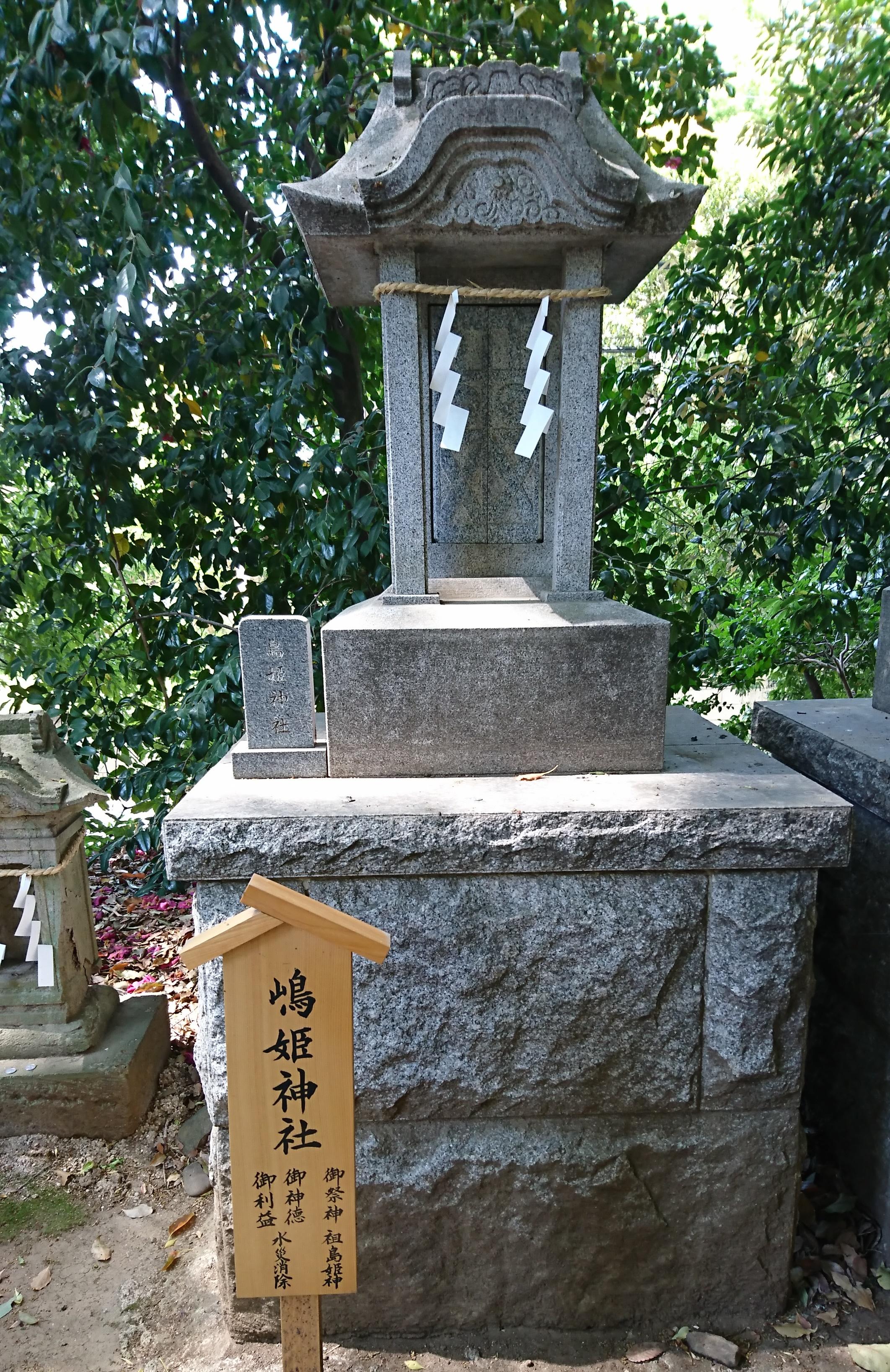 川越氷川神社の境内にある嶋姫神社