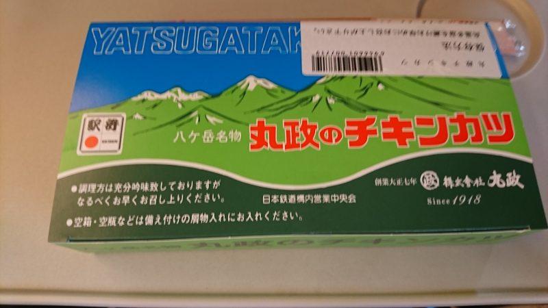 東京駅の駅弁祭で買った丸政のチキンカツ