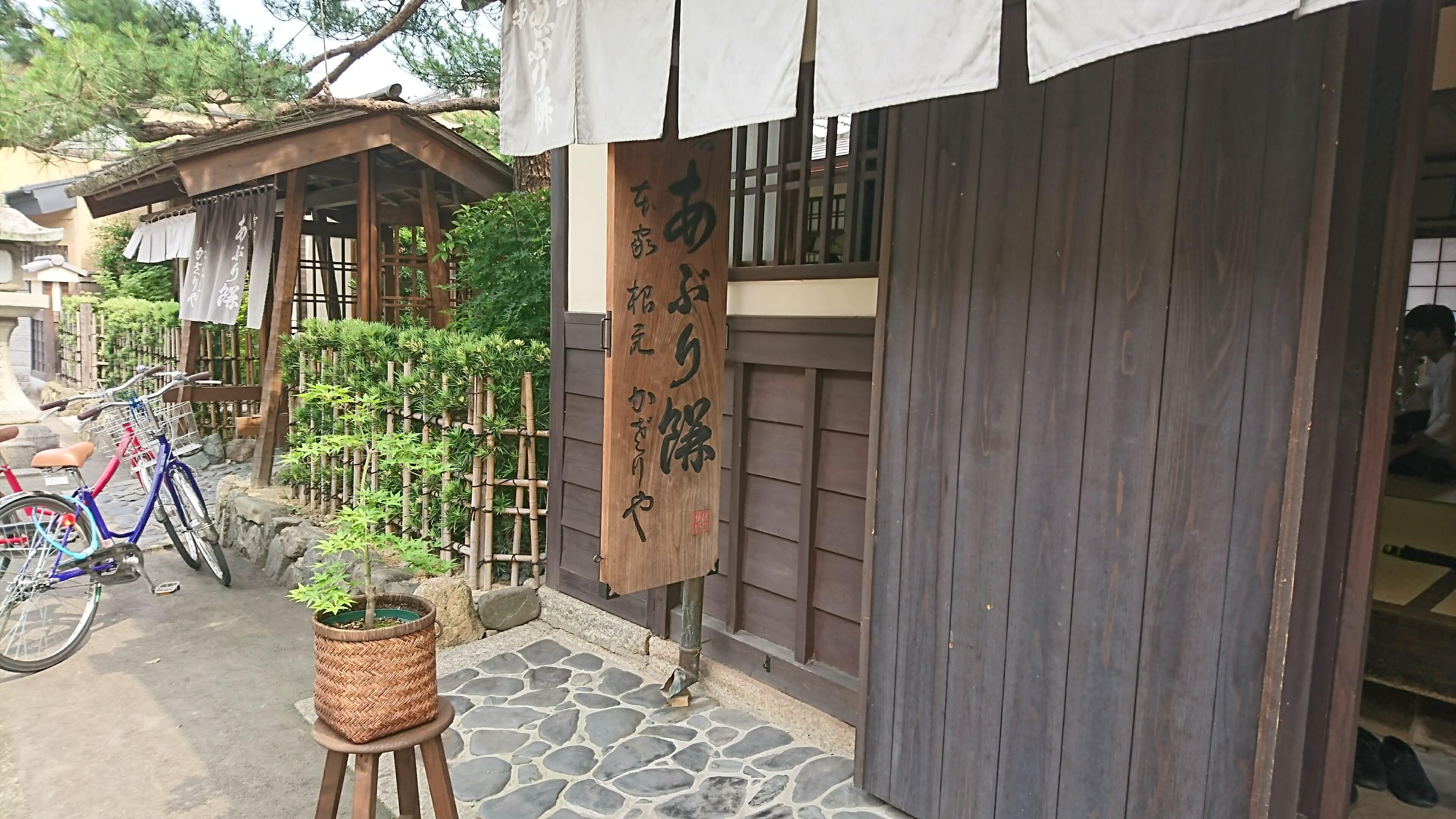 京都今宮神社の縁起物あぶり餅の名店本家根本飾りや