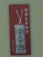 成田山新勝寺の健康長寿のお守り