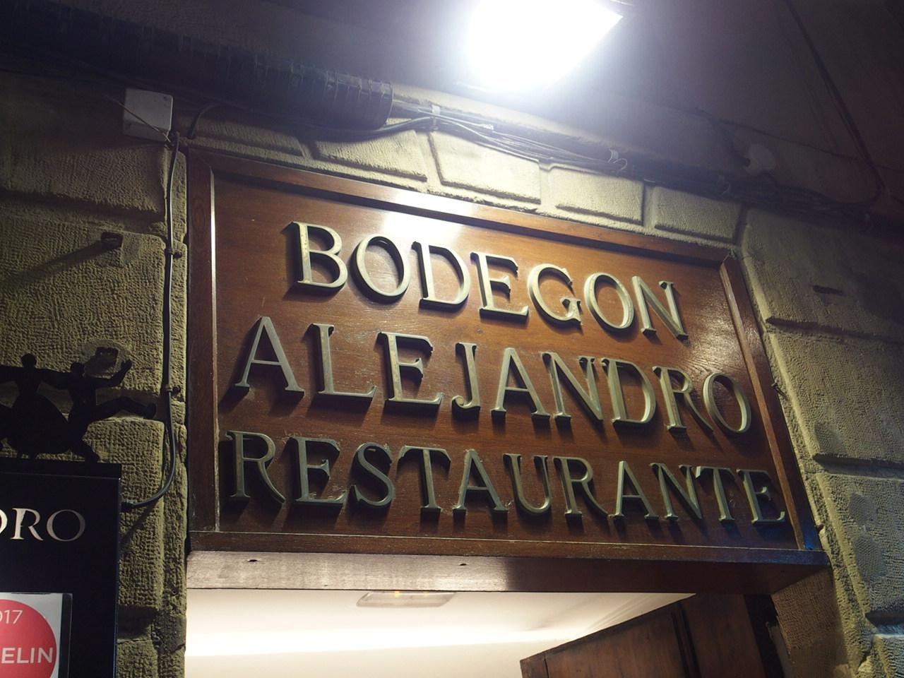 サンセバスチャンのレストランBodegon Alejandro ボデゴン・アレハンドロ