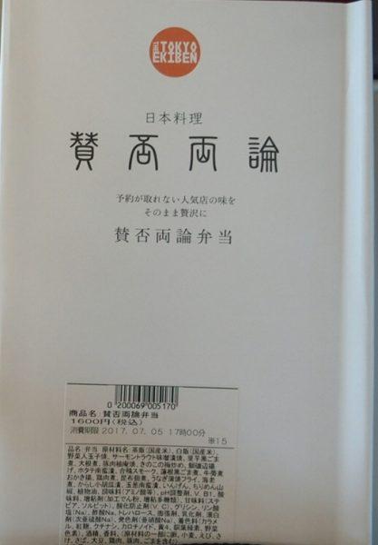 東京駅で買った駅弁賛否両論弁当