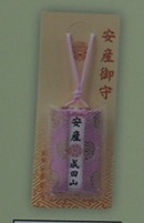成田山新勝寺の安産のお守り