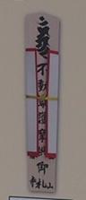 成田山新勝寺のお護摩札