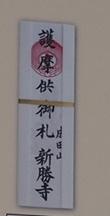 成田山新勝寺のお札