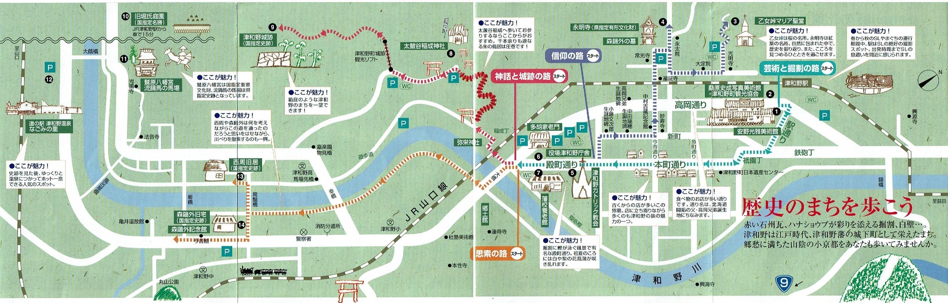 津和野市街地MAP