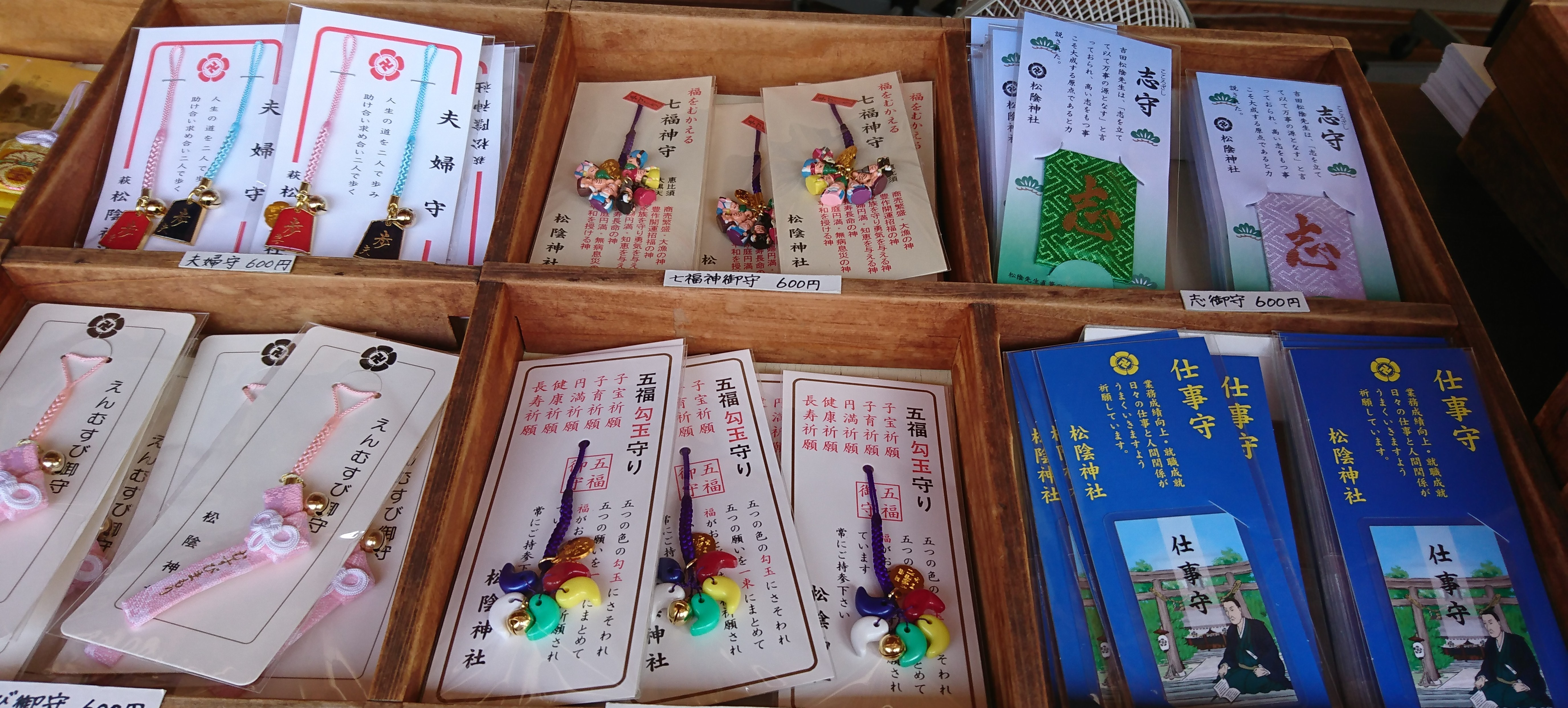 山口県萩市の松陰神社のお守り
