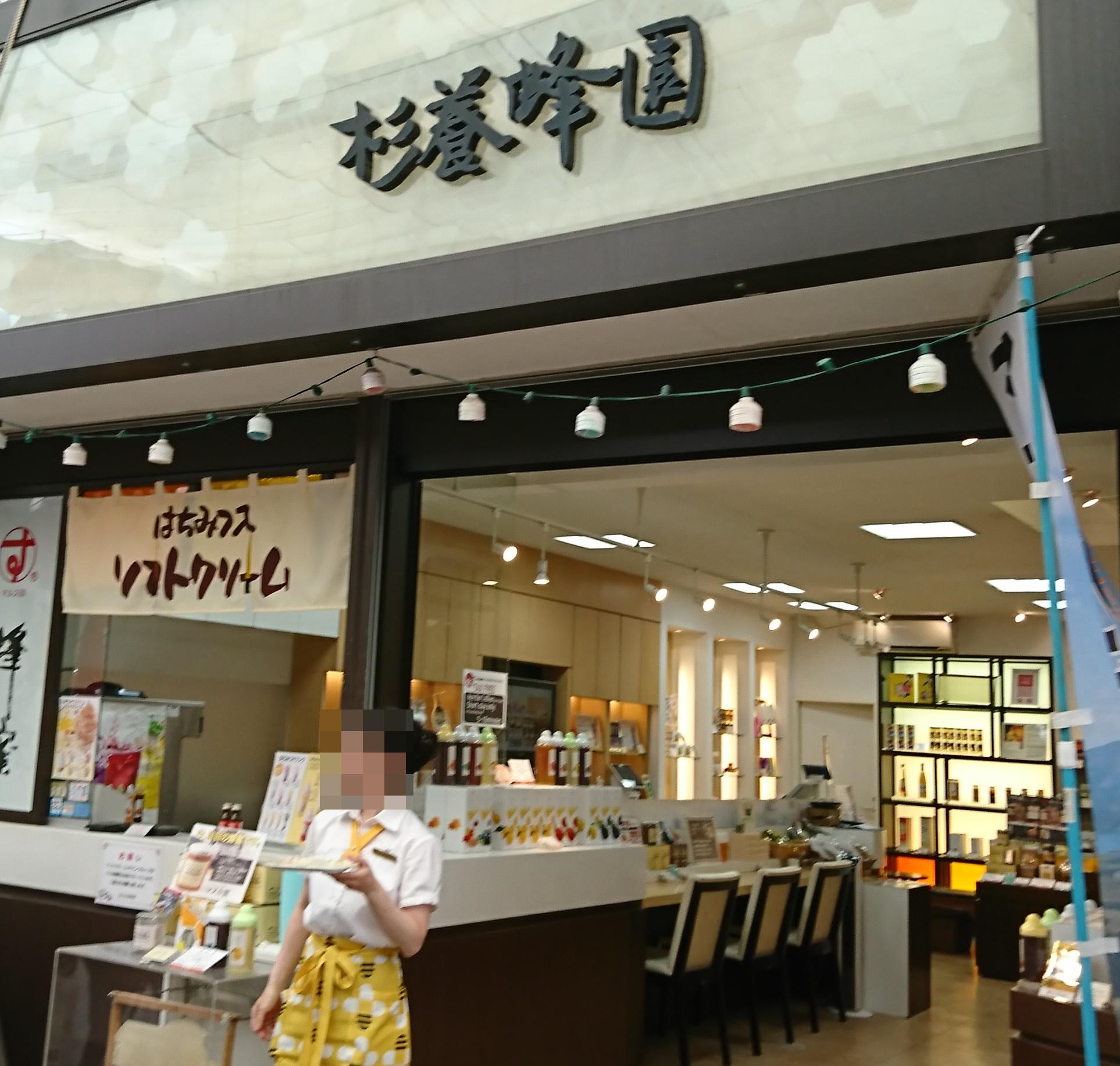 はちみつソフトクリームがおいしい杉養峰園宮島表参道