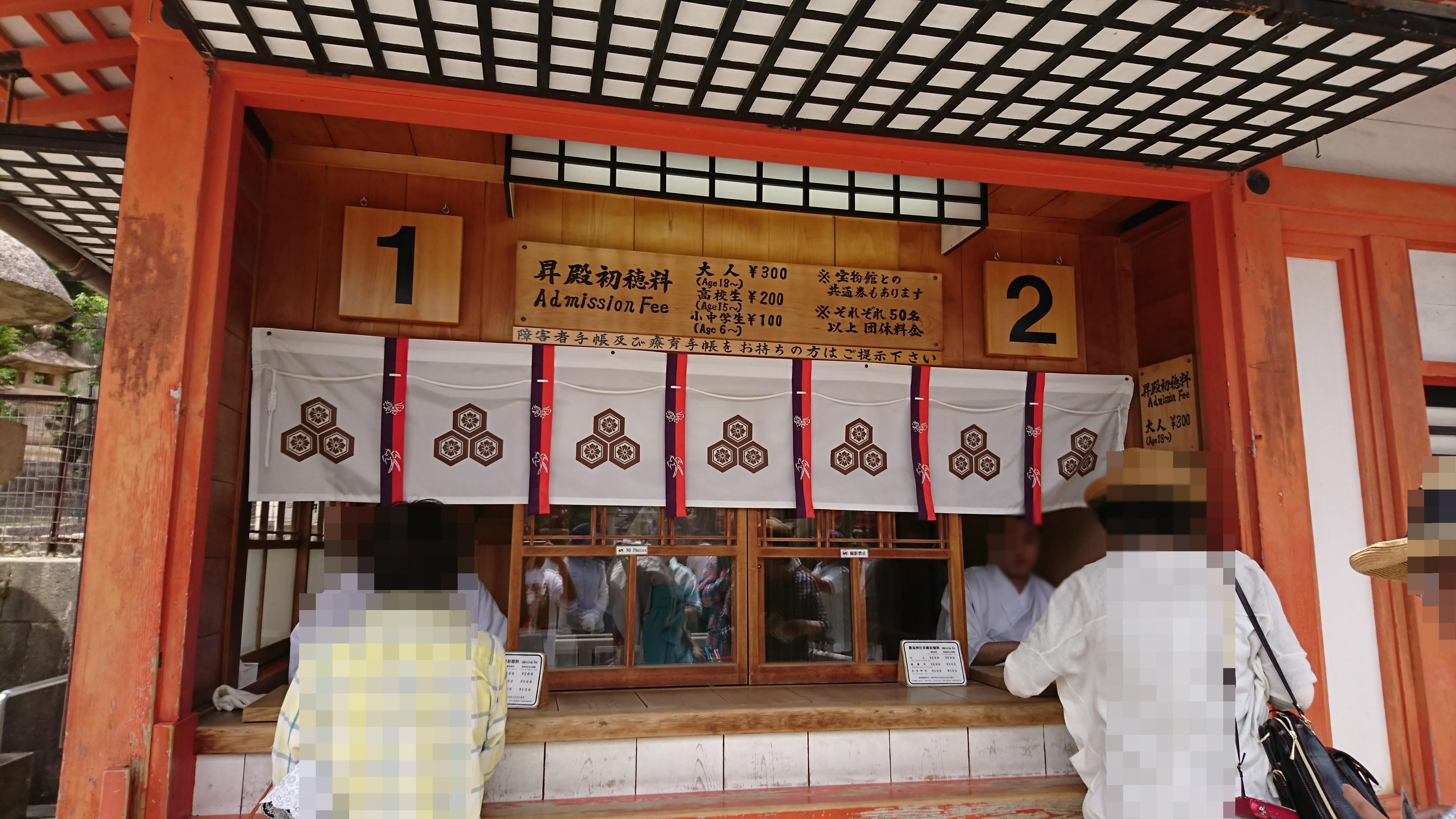 厳島神社の参拝入り口