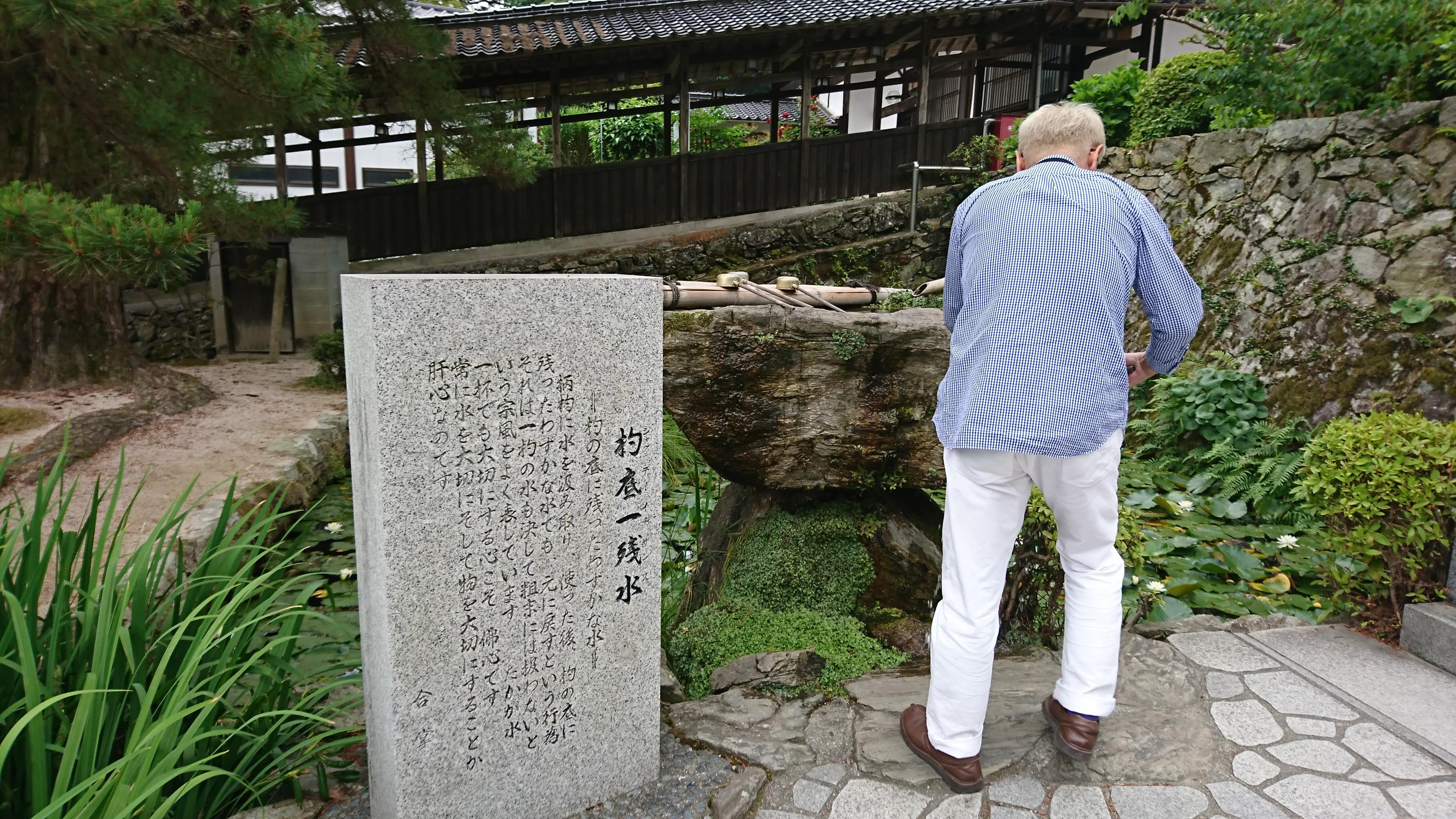 山口市の五重塔の手水舎には杓底一残水の碑がある
