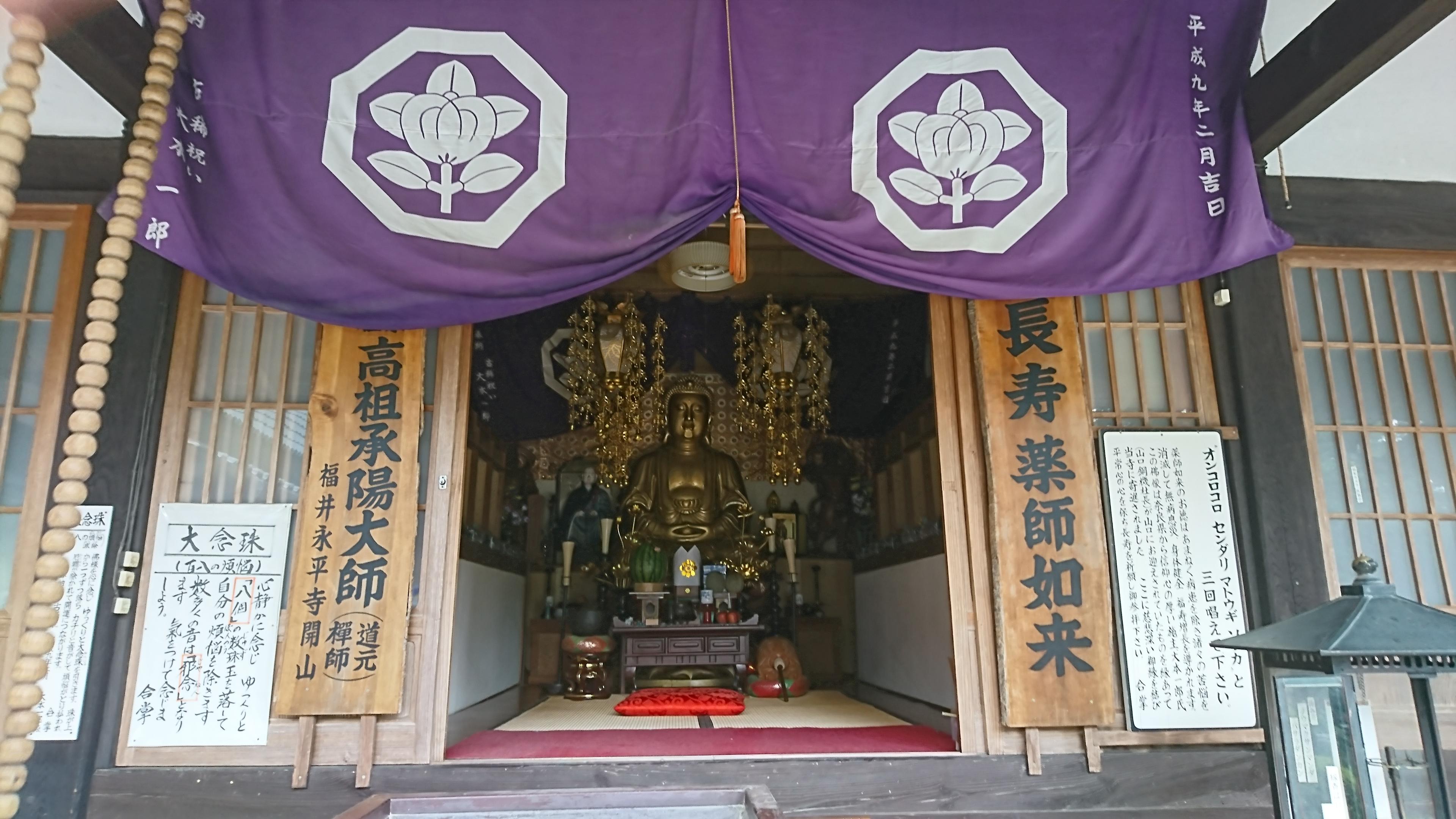 瑠璃光寺でご利益が長寿の薬師如来さま