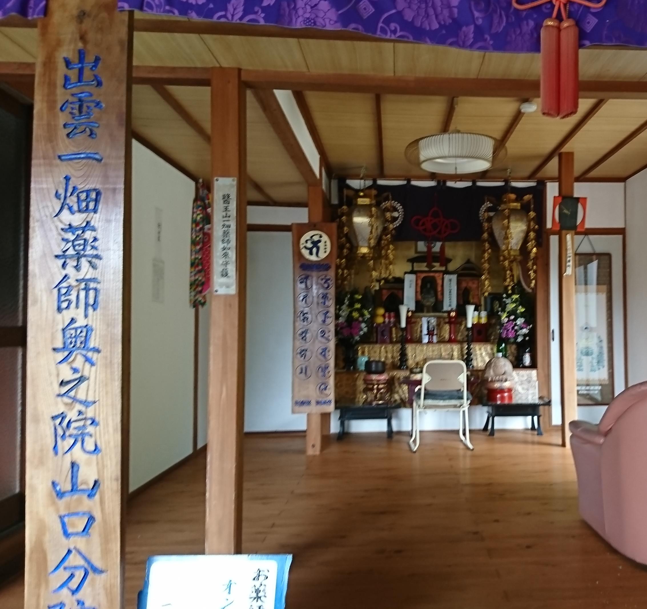 瑠璃光寺の薬師如来奥之院山口分院のご利益は眼病平癒です